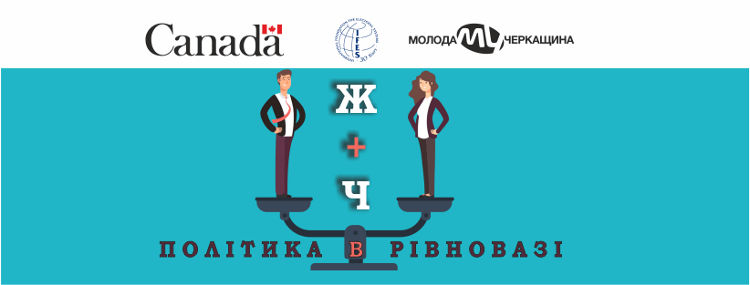 """""""Young Cherkasy"""" (Ukraine): two new Civic Education Projects"""