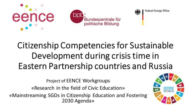 Гражданские компетенции для устойчивого развития в кризисное время в странах Восточного партнерства и России