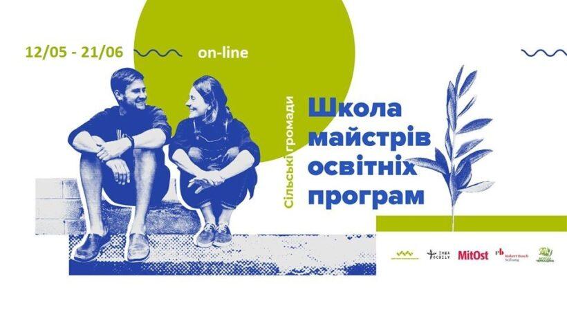 """""""Молода Черкащина"""" (Украина): два новые проекты в сфере гражданского образования"""
