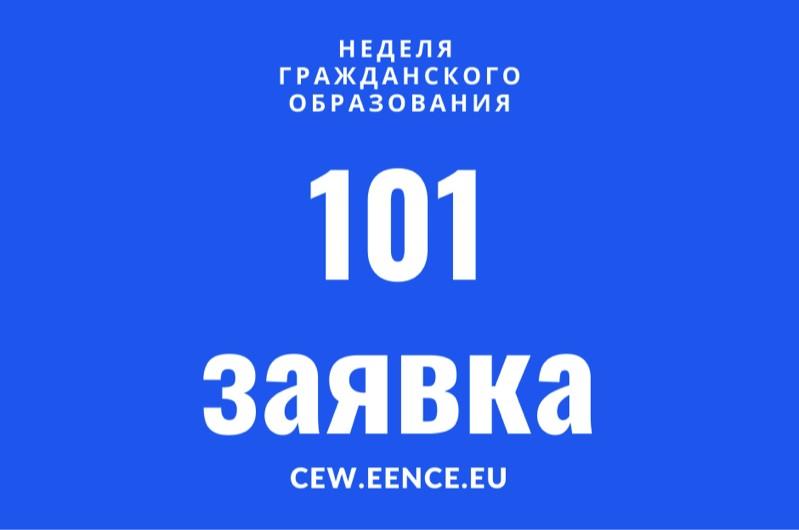 101 мероприятие заявлено в программу Недели гражданского образования!