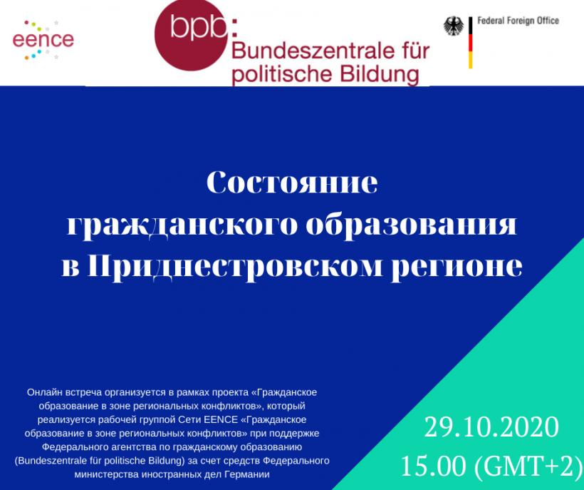 Состояние гражданского образования в Приднестровском регионе