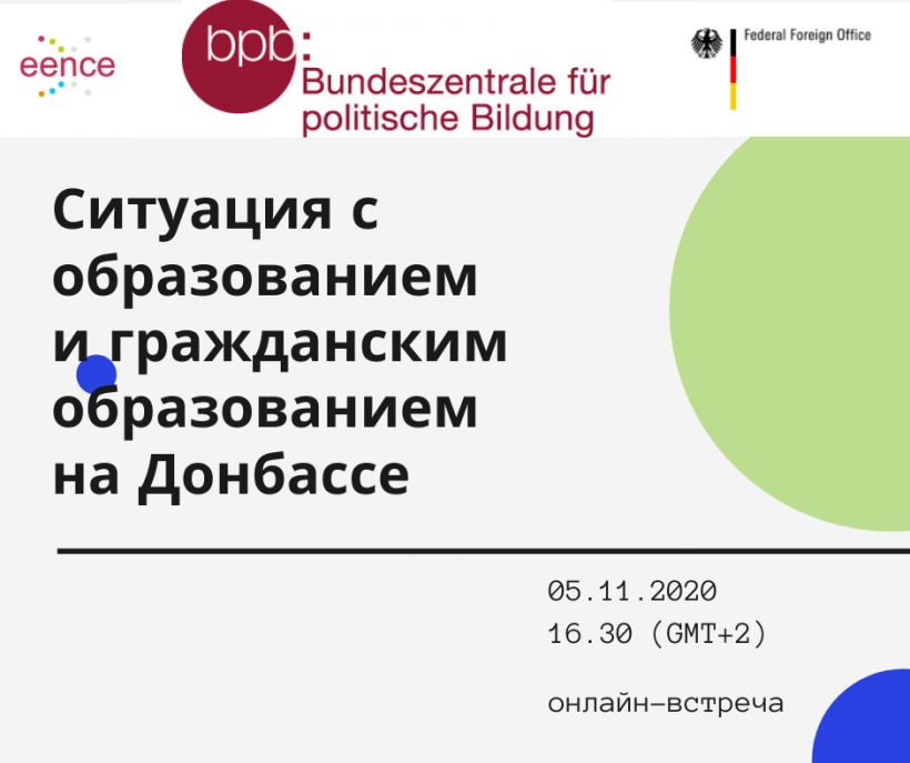 Что происходит с образованием и гражданским образованием на Донбассе: приглашаем на дискуссию