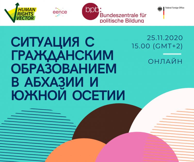 Что происходит с гражданским образованием в Абхазии и Южной Осетии