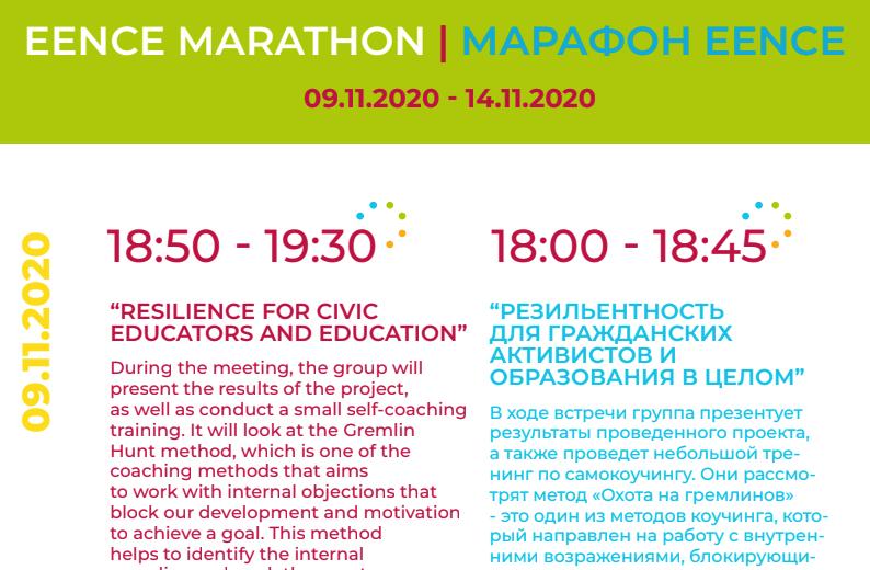 Начинается образовательный марафон EENCE