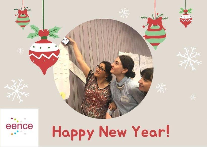 С Новым годом, EENCE!