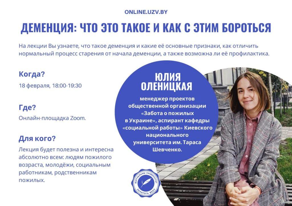 В Беларуси начинает работу Виртуальный университет для пожилых людей