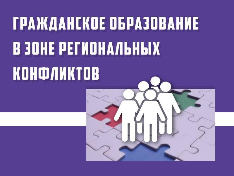 Опубликовано онлайн-пособие «Гражданское образование в зонах региональных конфликтов»