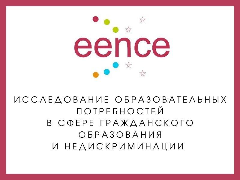 """Рабочая группа Сети EENCE """"Гражданское образование в работе с дискриминируемыми группами"""" приглашает принять участие в исследовании"""