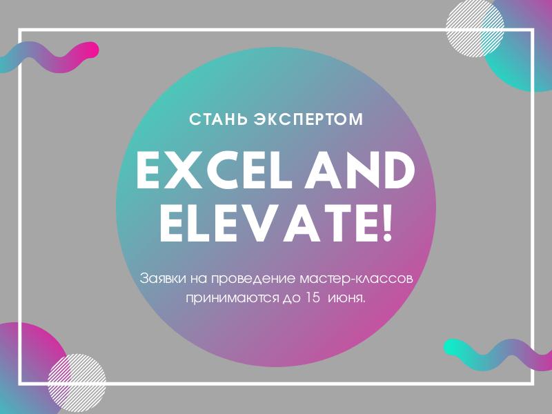 Excel and Elevate! Заяви свой мастер-класс в рамках новой программы EENCE
