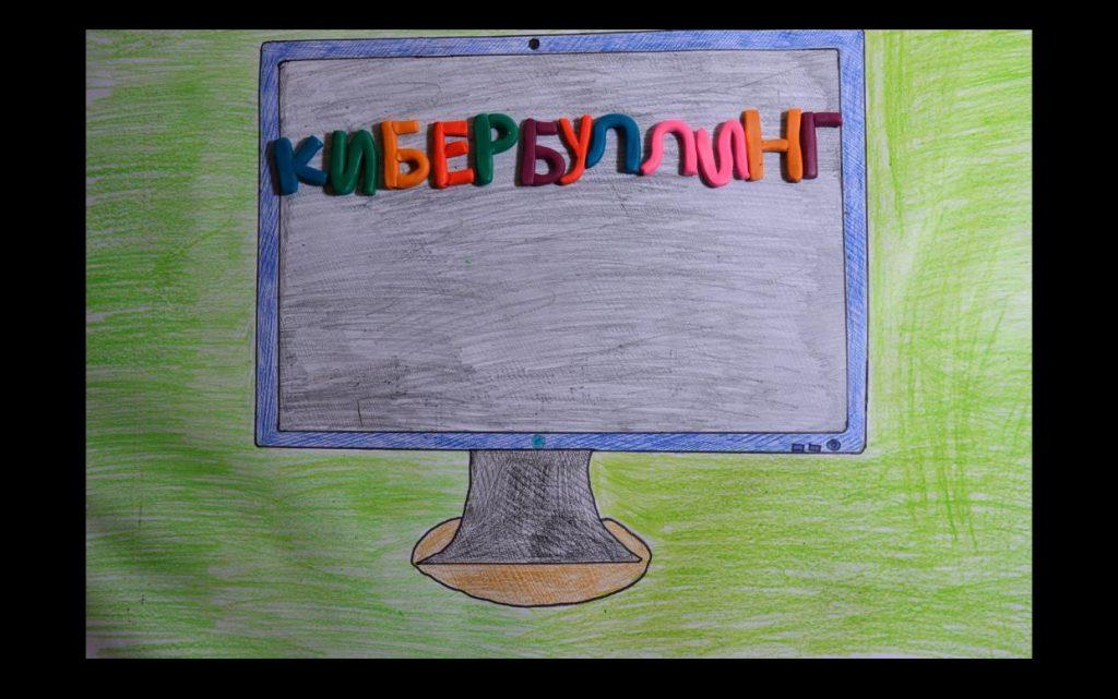 Я ЗНАЮ: в России реализуется программа по  информировании молодежи о кибербуллинге