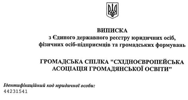 """Зарегистрирована """"Восточно-Европейская Ассоциация гражданского образования"""""""