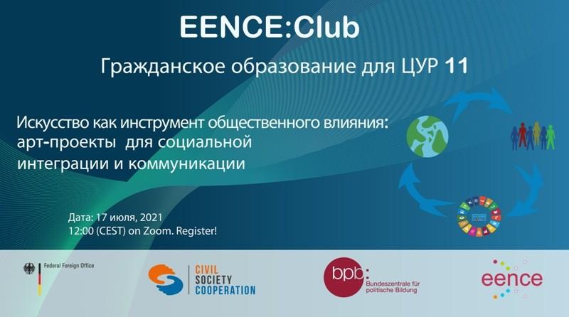 Искусство как инструмент общественного влияния: приглашаем на третью встречу EENCE:Club!