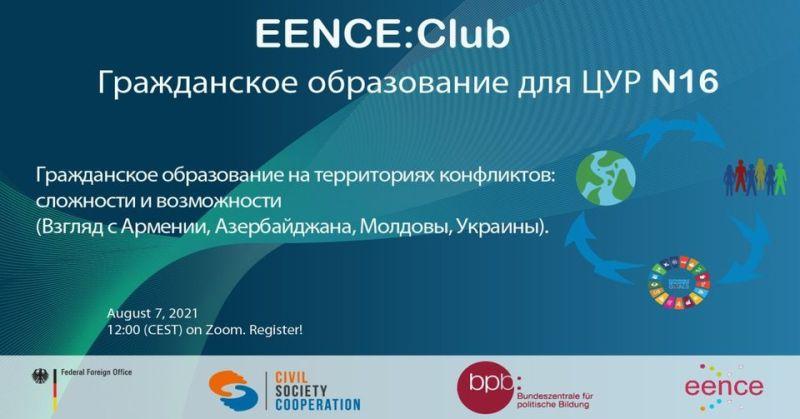 Гражданское образование на территориях конфликтов: приглашаем на  пятый EENCE:Club!