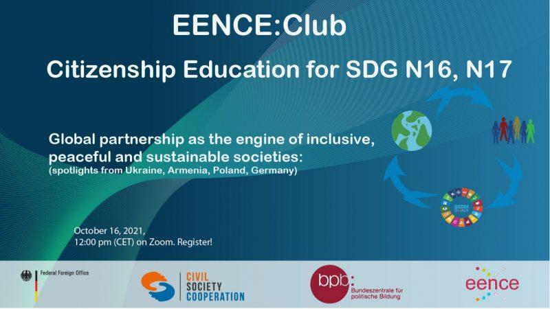 Присоединяйтесь к EENCE:Club №11!